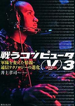 [井上孝司]の戦うコンピュータ(V)3 軍隊を変えた情報・通信テクノロジーの進化