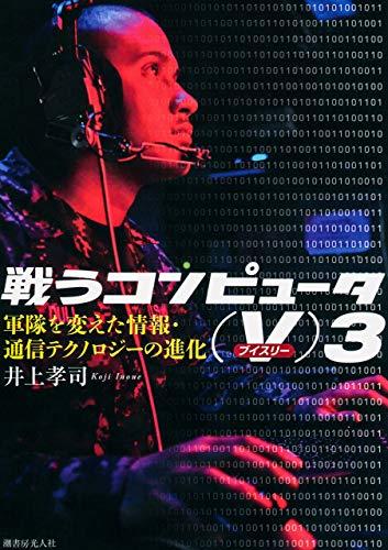 戦うコンピュータ(V)3 軍隊を変えた情報・通信テクノロジーの進化