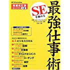 SEを極める 最強仕事術増補改訂版 (日経BPムック)