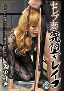 セレブ妻完堕ちレイプ2 黒田麻世 GYOE09 [DVD]