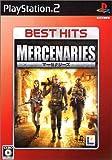 EA BEST HITS マーセナリーズ