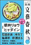 別冊文藝春秋 電子版2号 (文春e-book)