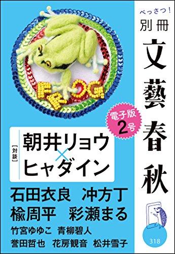別冊文藝春秋 電子版2号 (文春e-book)の詳細を見る
