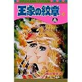 王家の紋章 第6巻 (プリンセスコミックス)