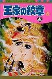 王家の紋章 (6) (Princess comics)