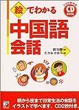 CD BOOK 絵でわかる中国語会話 (アスカカルチャー)