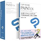CLIP STUDIO PAINT EX 公式リファレンスブックモデル