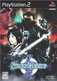 天星 SWORDS OF DESTINY