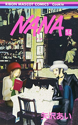 Nana (14) (りぼんマスコットコミックス—クッキー (1660))