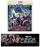 【早期購入特典あり】アベンジャーズ/エイジ・オブ・ウルトロン MovieNEX [ブルーレイ+DVD+デジタルコピー(クラウド対応)+MovieNEXワールド] [Blu-ray](ガーディアンズ・オブ・ギャラクシーリミックス バンパーステッカー付)