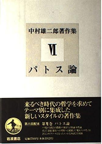 パトス論 (中村雄二郎著作集 6)