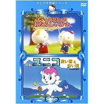 キティとミミィのあたらしいかさ&ユニコ 黒い雲と白い羽 [DVD]