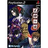 式神の城 (Playstation2)
