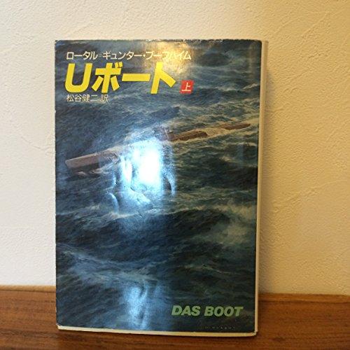 Uボート〈上〉 (ハヤカワ文庫NV)