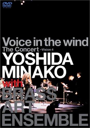 Voice in the wind The Concert~Vision 4 YOSHIDA MINAKO with BRASS ART ENSEMBLE [DVD]