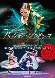 パッション・フラメンコ[DVD]