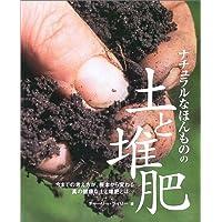 ナチュラルなほんものの土と堆肥 (ガイアブックス)