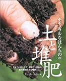 ナチュラルなほんものの土と堆肥―今までの考え方が、根本から変わる真の健康な土と堆肥とは (ガイアブックス)