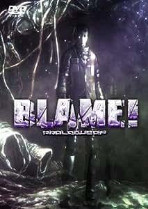 プロローグ・オブ・BLAME!フィギュア付きDVD (Killy) (初回限定生産)