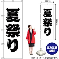 のぼり旗 夏祭り SKE-149(三巻縫製 補強済み)