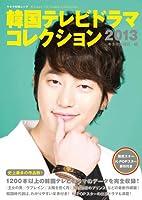 韓国テレビドラマコレクション2013 (キネ旬ムック)