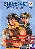 幻想水滸伝幻想真書 (Vol.3(2000冬号))