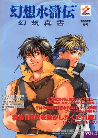 幻想水滸伝幻想真書 (Vol.3(2000冬号))の詳細を見る