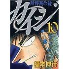 賭博黙示録カイジ(10) (ヤングマガジンコミックス)