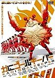 かにゴールキーパー [DVD]