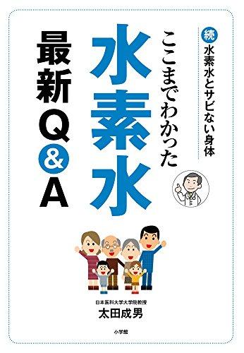 ここまでわかった 水素水最新Q&A: 続・水素水とサビない身体