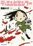 ディエンビエンフー(5) (アクションコミックス(月刊アクション))