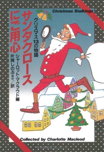 サンタクロースにご用心―クリスマス13の物語 (扶桑社ミステリー)の詳細を見る