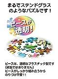 456ピース ジグソーパズル ナイトメアー・ビフォア・クリスマス ぎゅっとシリーズ 【ステンドアート】(18.5x55.5cm) 画像
