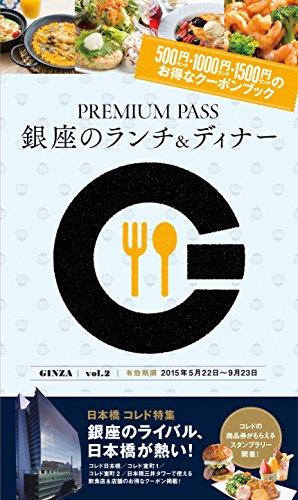 PREMIUM PASS/プレミアムパス 銀座でディナー・銀座のランチ vol.2 (PREMIUM PASS/プレミアムパス)