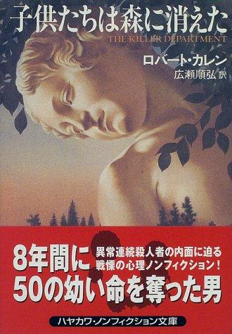 子供たちは森に消えた (ハヤカワ・ノンフィクション文庫)