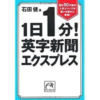 1日1分!英字新聞エクスプレス (祥伝社黄金文庫 い 11-8)