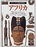 アフリカ (ビジュアル博物館) 画像
