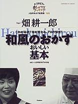 和風のおかずおいしい基本 (Gakken hit mook―上沼恵美子のおしゃべりクッキング人気のおかず総集版)