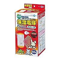 マルカン HD-40C 保温電球カバー付40W【ペット用品】