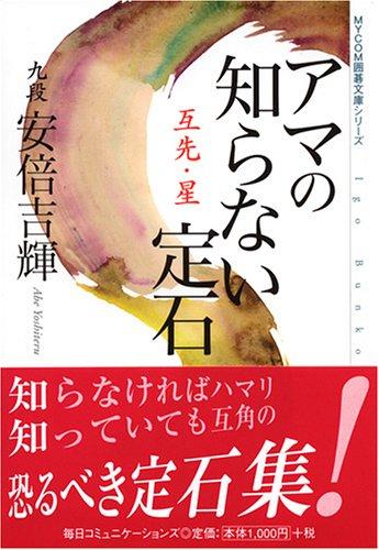 アマの知らない定石―互先・星 (MYCOM囲碁文庫シリーズ)