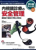 内視鏡診療の安全管理―あらゆる場面に対応できる臨床医を目指す (消化器BooK 3)