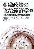 金融政策の政治経済学〈下〉日本の金融政策と中央銀行制度