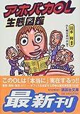 アホバカOL生態図鑑 (講談社文庫)