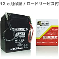 マキシマバッテリー MB2.5L-X シールド式 ロードサービス付き ジェルタイプ バイク用 2.5L-C (互換:YB2.5L-C/GM2.5A-3C-2/FB2.5L-C)