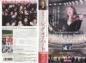 ミュージック・オブ・ハート【字幕版】 [VHS]