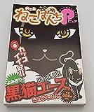 ねこぱんちP黒猫エース (にゃんCOMI廉価版コミック)