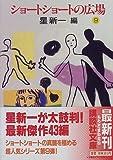 ショートショートの広場(9) (講談社文庫)