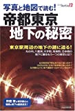 写真と地図で読む!帝都東京・地下の秘密―東京駅周辺の地下の謎に迫る! (洋泉社MOOK―シリーズStartLine)