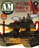 Armour Modelling (アーマーモデリング) 2008年 03月号 [雑誌]