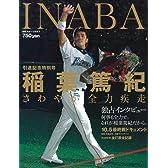 さわやか全力疾走 稲葉篤紀 引退記念号 (日刊スポーツグラフ)